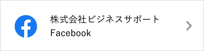 株式会社ビジネスサポートFacebook