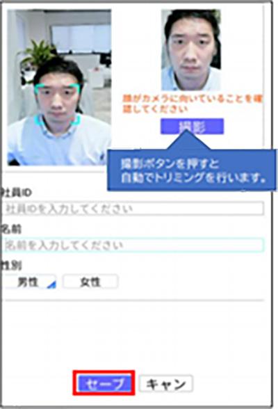 装着物なしで顔写真登録イメージ